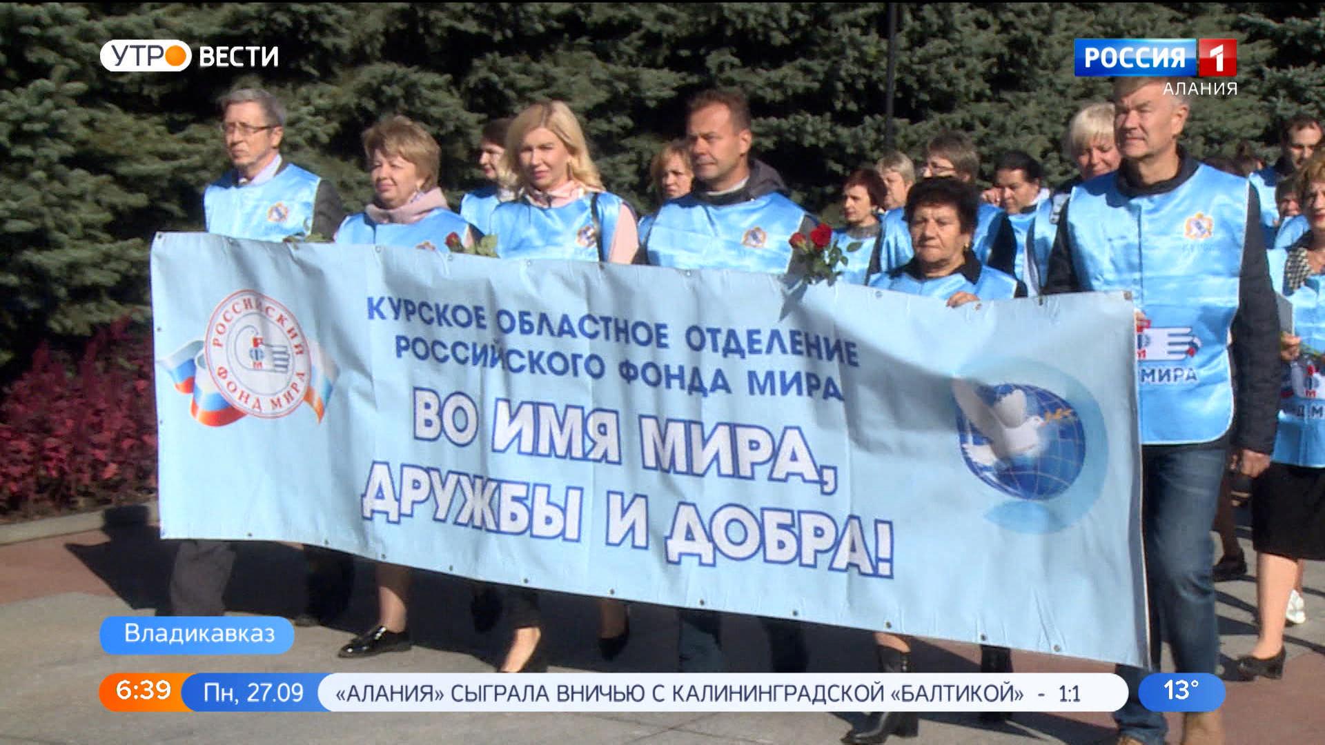 Участники международного Марша мира посетили Владикавказ