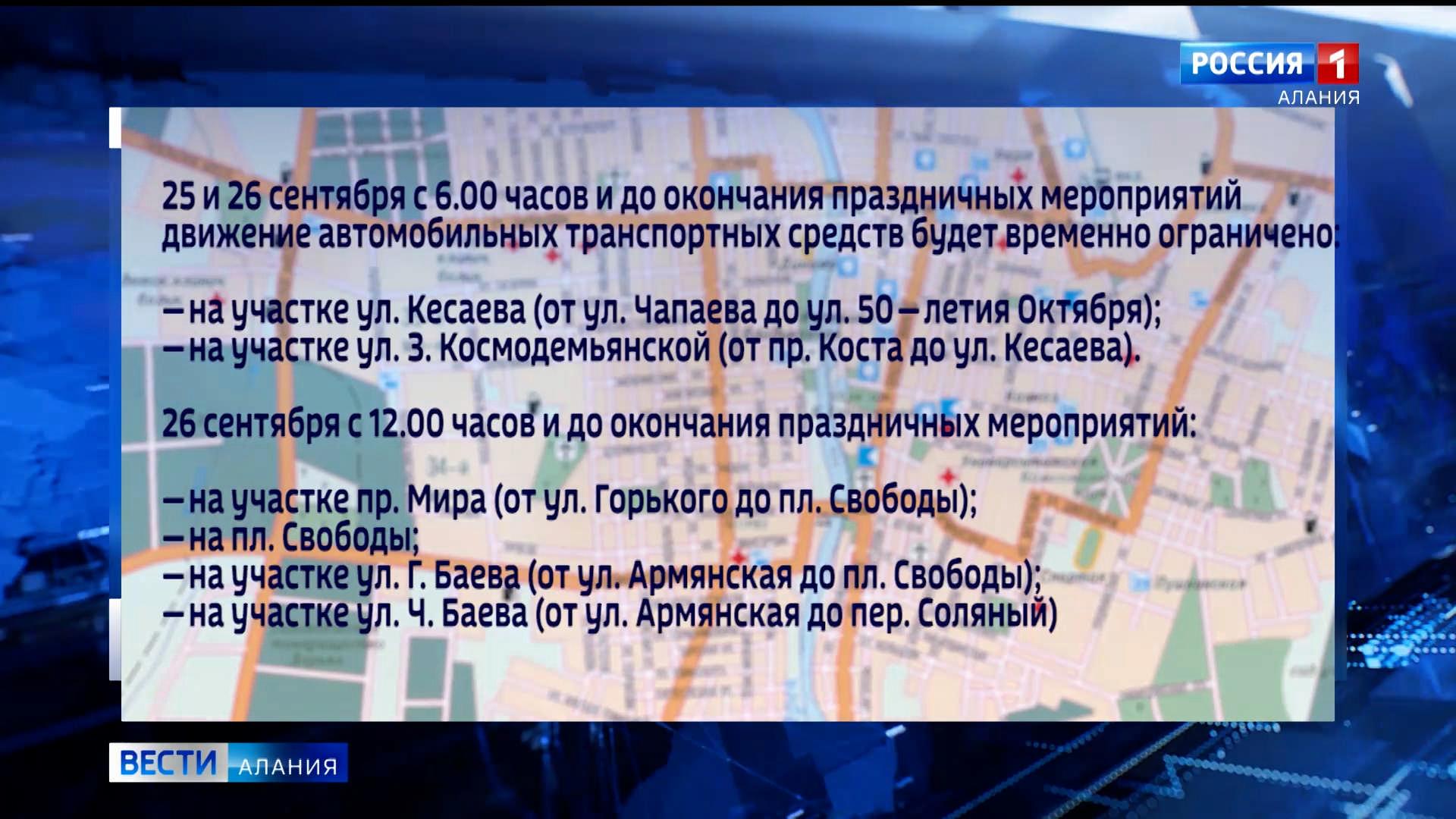В День города и День республики во Владикавказе перекроют несколько улиц